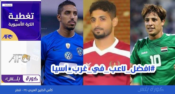 التصويت لافضل لاعب في غرب آسيا 2019 – محسن قراوي لاعب المنتخب اليمني في الصدارة