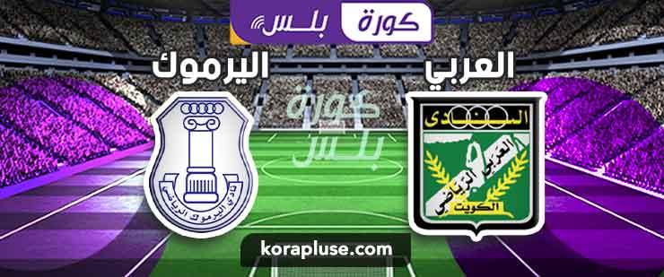 مباراة العربي واليرموك دوري STC الكويت – الدوري الكويتي 07-11-2020