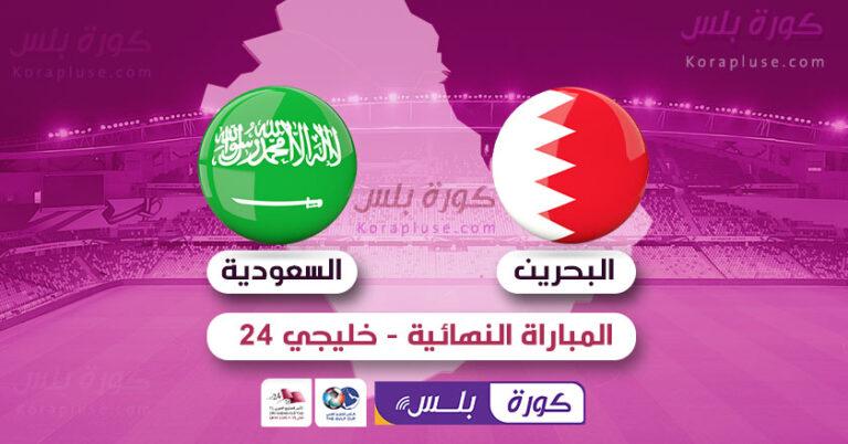 المباراة النهائية خليجي24 – السعودية و البحرين بث مباشر – تعليق احمد الطيب