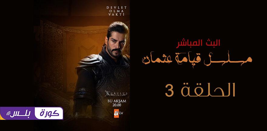 قيامة عثمان الحلقة 3 مترجمة