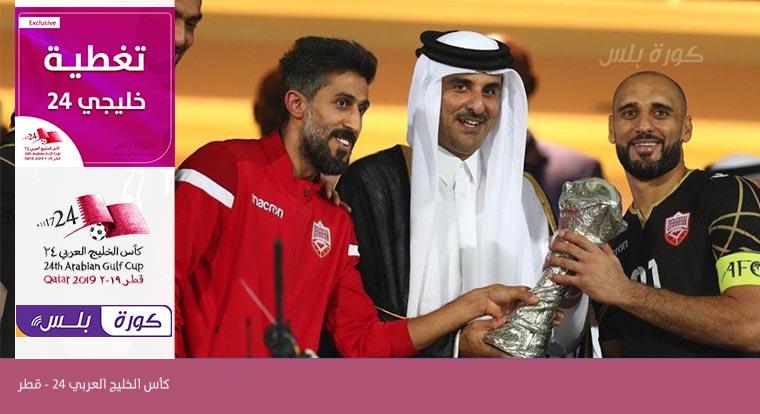 شاهد.. أمير قطر يتوج منتخب البحرين بطل كأس الخليج 24 (صور)