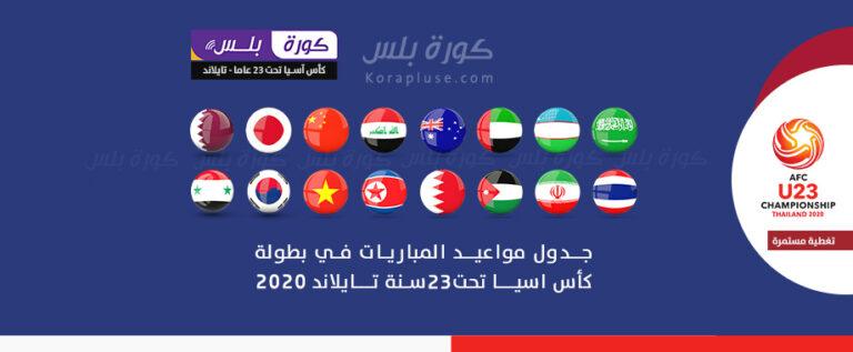 جدول مواعيد مباريات كأس آسيا تحت 23 سنة 2020 تايلاند