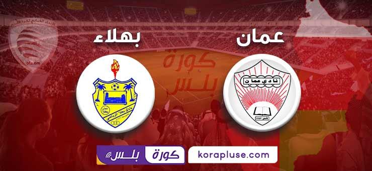 مباراة عمان ضد بهلاء بث مباشر الدوري العماني عمانتل 20-12-2019