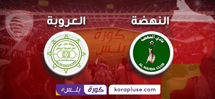 مباراة النهضة ضد العروبة بث مباشر الدوري العماني عمانتل 20-12-2019