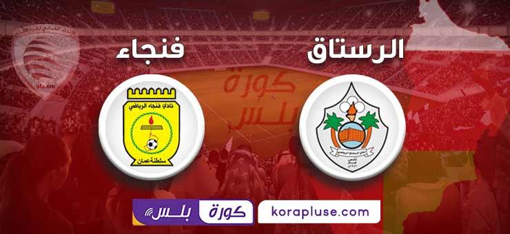 مباراة الرستاق ضد فنجاء بث مباشر الدوري العماني عمانتل 20-12-2019