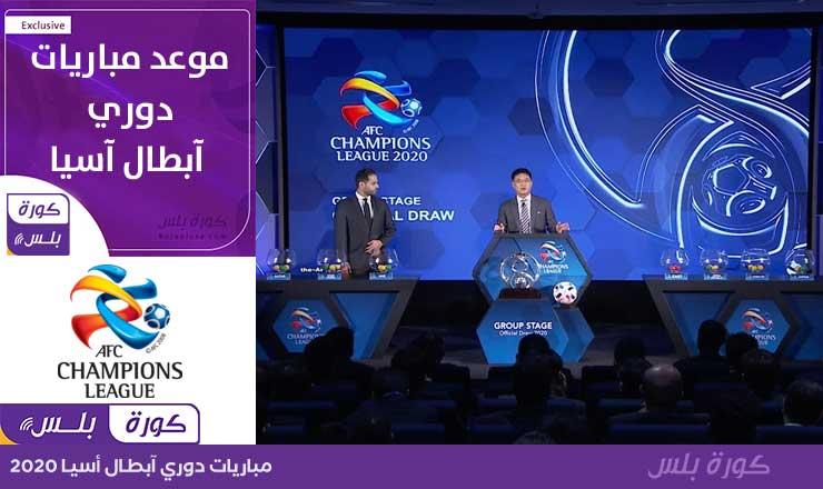 موعد مباريات دوري ابطال اسيا 2020 ومباريات دور السادس عشر وجدول مباريات البطولة