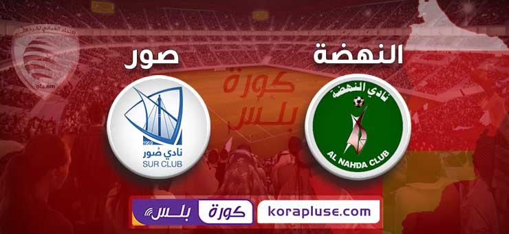 اهداف مباراة النهضة ضد صور 4-1ربع نهائي كاس جلالة السلطان قابوس – عمان