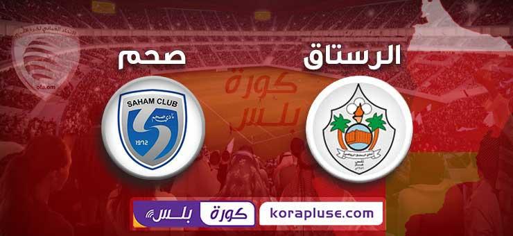 مباراة الرستاق ضد صحم بث مباشر دوري عمانتل – الدوري العماني 04-12-2019