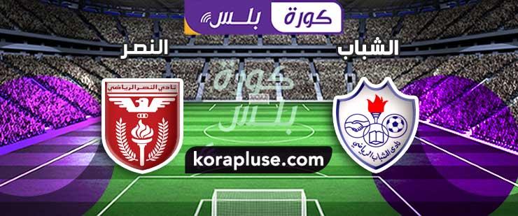 مباراة الشباب ضد النصر بث مباشر الدوري الكويتي الممتاز stc الكويت 22-01-2021