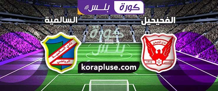 ملخص أهداف مباراة الفحيحيل والسالمية 1-2 كأس الأمير الكويتي 22-02-2020