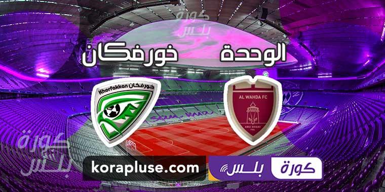 مباراة الوحدة وخورفكان بث مباشر دوري الخليج العربي الاماراتي 19-02-2021