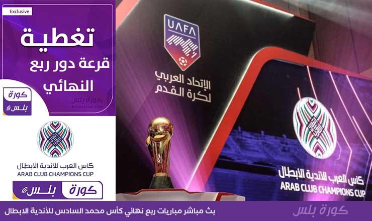 موعد مباريات دور ربع النهائي لبطولة كاس محمد السادس للاندية الابطال