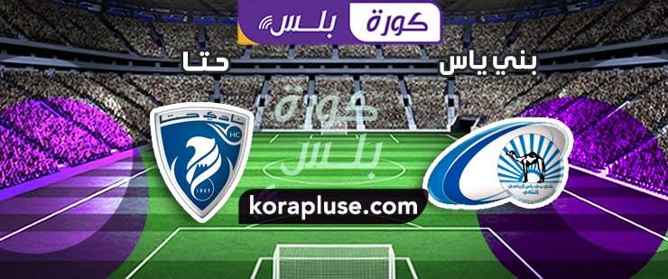 مباراة بني ياس وحتا كاس الخليج العربي الاماراتي 12-11-2020