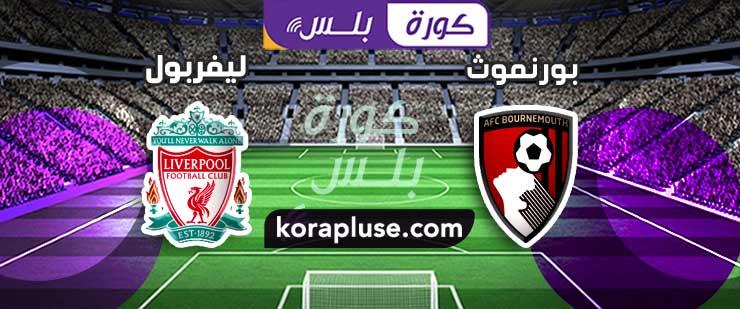 نتيجة مباراة ليفربول وبورنموث الدوري الانجليزي 07-03-2020