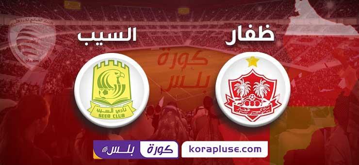 مباراة ظفار ضد السيب بث مباشر دوري عمانتل – الدوري العماني 04-12-2019