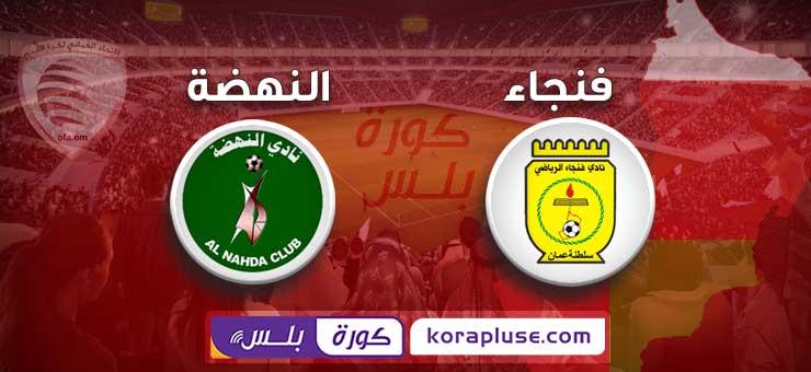 مباراة فنجاء ضد النهضة بث مباشر الدوري العماني عمانتل 14-12-2019