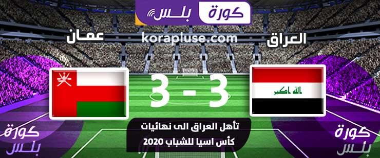اهداف مباراة العراق وعمان الشباب تصفيات اسيا تحت 19سنة و تاهل العراق الى نهائيات كاس اسيا للشباب 2020