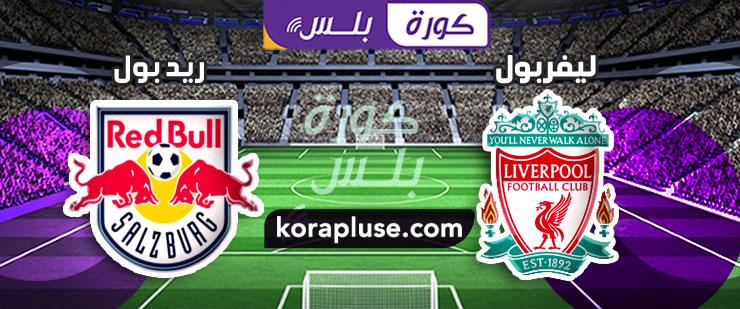 مباراة ريد بول سالزبورغ ضد ليفربول بث مباشر دوري ابطال اوروبا بتاريخ 10-12-2019