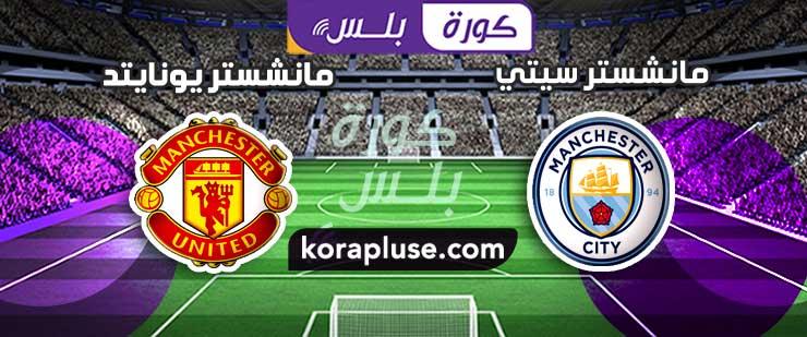 مباراة مانشستر سيتي ومانشستر يونايتد الدوري الانجليزي 12-12-2020
