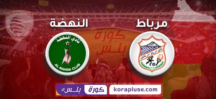 اهداف مباراة مرباط ضد النهضة 1-1 دوري عمانتل 30-12-2019