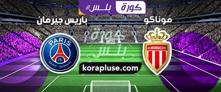 موعد مباراة موناكو ضد باريس سان جيرمان بعد تاجيلها بسبب الامطار