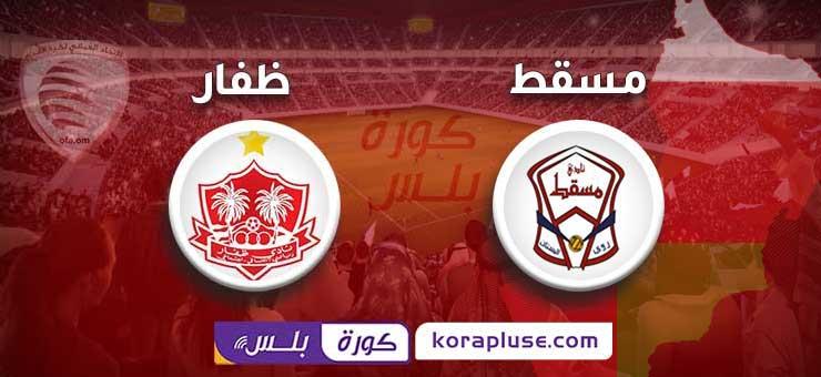 مباراة مسقط ضد ظفار بث مباشر الدوري العماني عمانتل 13-12-2019