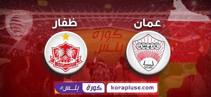 اهداف مباراة عمان وظفار 0-3 ربع نهائي كاس جلالة السلطان قابوس
