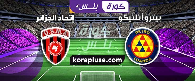 مباراة بيترو اتلتيكو ضد اتحاد الجزائر بث مباشر دوري ابطال افريقيا بتاريخ 07-12-2019