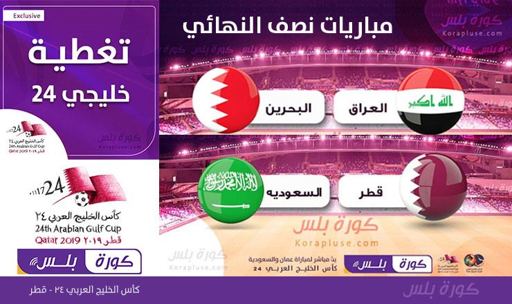 توقيت و موعد مباريات دور نصف نهائي كاس الخليج العربي 2019 – خليجي 24