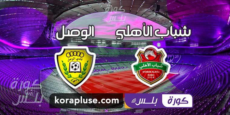 مباراة شباب الاهلي دبي والوصل بث مباشر كاس الخليج العربي الاماراتي