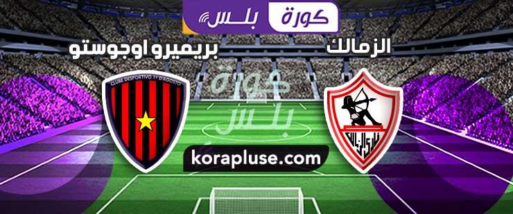 مباراة الزمالك وبريميرو دي اوجوستو بث مباشر دوري ابطال افريقيا بتاريخ 07-12-2019