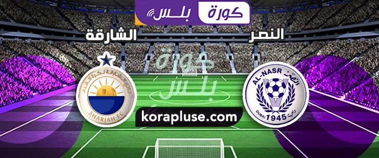 مباراة النصر والشارقة بث مباشر دوري الخليج العربي الاماراتي 15-12-2019
