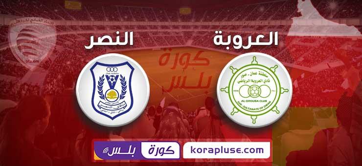 اهداف مباراة العروبة والنصر 1-0 ربع نهائي كاس جلالة السلطان قابوس عمان