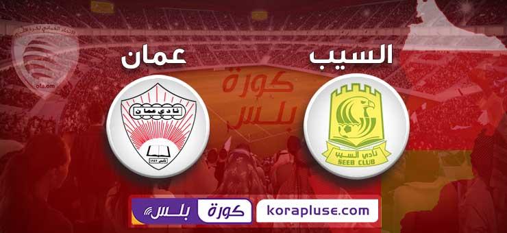 مباراة السيب ضد عمان بث مباشر الدوري العماني عمانتل 14-12-2019