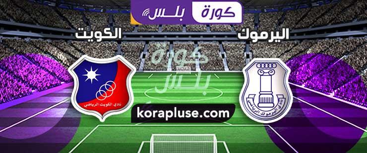 مباراة اليرموك والكويت بث مباشر دوري فيفا VIVA الكويت – الدوري الكويتي الممتاز