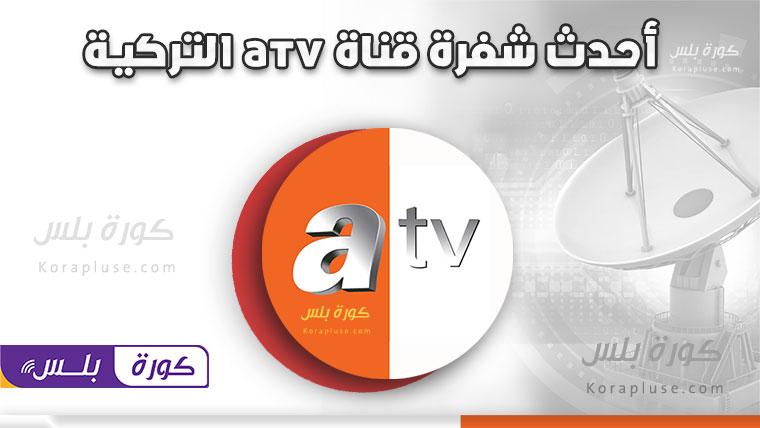 أحدث تردد قناة atv التركية – أخر تحديث شهر ديسمبر