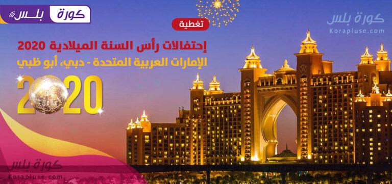 احتفالات رأس السنة الميلادية 2020 – في دبي و أبوظبي تغطية مباشر
