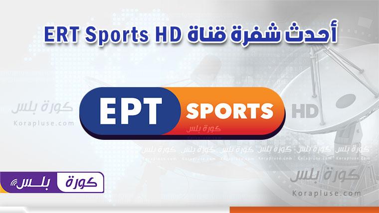 شفرة قناة ERT الرياضية