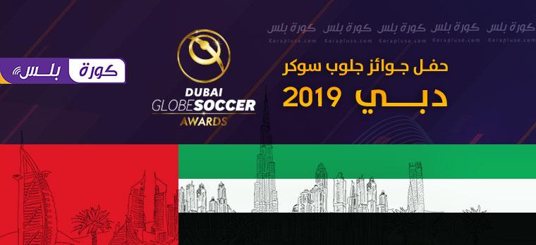 حفل توزيع جوائز جلوب سوكر دبي 2020 ( تغطية كاملة )