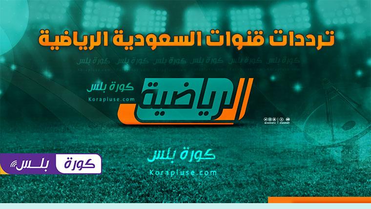 أحدث تردد القنوات الرياضية السعودية 2020 على جميع الاقمار أخبار