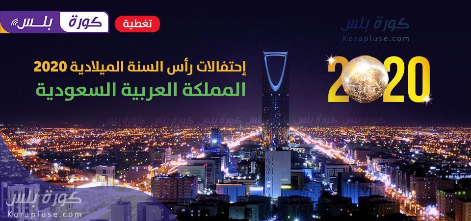 احتفالات رأس السنة الميلادية 2020 - في الرياض و جدة تغطية مباشر
