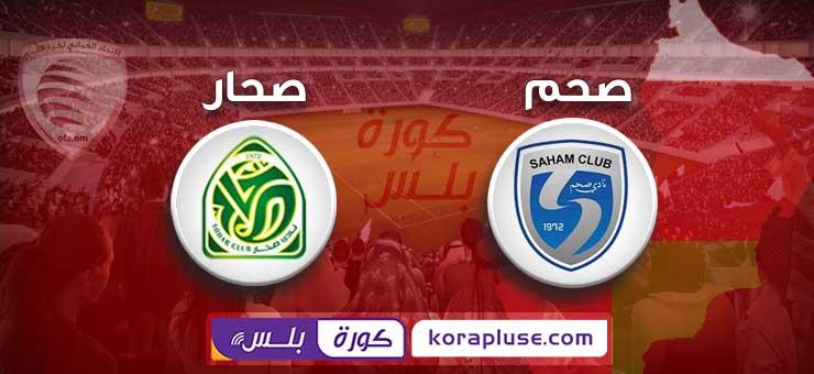 مباراة صحم ضد صحار بث مباشر الدوري العماني عمانتل 13-12-2019