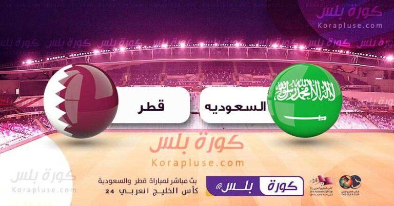 مباراة السعودية ضد قطر بث مباشر تعليق عصام الشوالي نصف نهائي كاس الخليج 02-12-2019