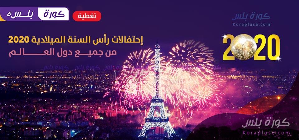 احتفالات رأس السنة الميلادية 2020 من جميع دول العالم تغطية مباشر