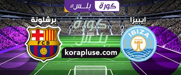 ملخص أهداف مباراة برشلونة وإيبيزا 2-1 كأس ملك إسبانيا 22-01-2020