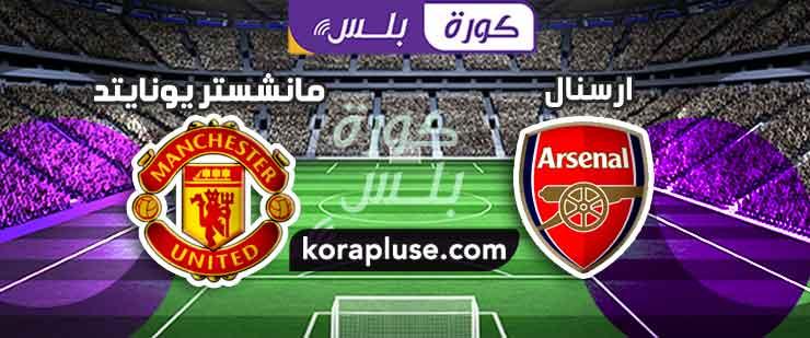 مباراة مانشستر يونايتد وارسنال الدوري الانجليزي 01-11-2020