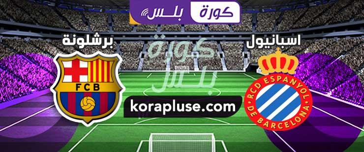 اهداف مباراة برشلونة واسبانيول الدوري الاسباني 08-07-2020