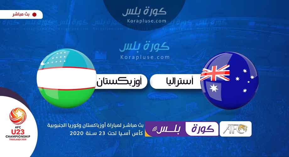مباراة أستراليا واوزبكستان بث مباشر كأس اسيا تحت 23 سنة تايلاند