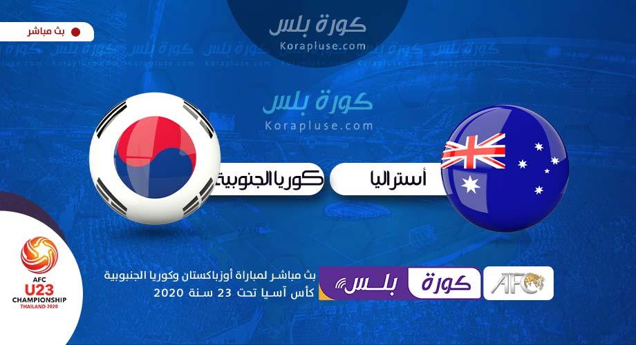 مباراة أستراليا وكوريا الجنوبية بث مباشر - نصف نهائي كأس اسيا تحت 23 سنة تايلاند