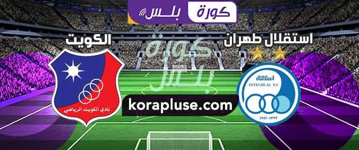 ملخص أهداف مباراة استقلال طهران والكويت دوري أبطال آسيا 25-01-2020